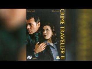 Полицейские во времени (1997)   Crime Traveller
