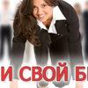 bvb.ru-Берёзовский Эксклюзивный бизнес сети!