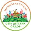 Франшиза детского сада Маленькая страна