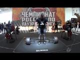 Кирилл Сарычев становая тяга 410 кг