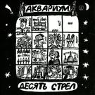 Аквариум - Город