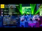 Корпоративный праздник в Манеже кадетского корпуса   Организация SOBRANIE СОБЫТИЙ