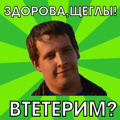 После выезда в Крым: