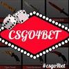 CSGO4BET [Бесплатные скины, Халява CS:GO/PUBG]