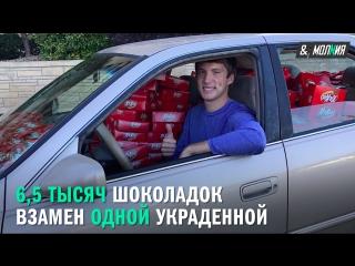 КитКат подарили 6,5 тысяч шоколадок