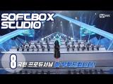 [Озвучка SOFTBOX] Продюсер 101 - 08 эпизод (2 сезон)