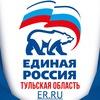 Единая Россия Тульская область