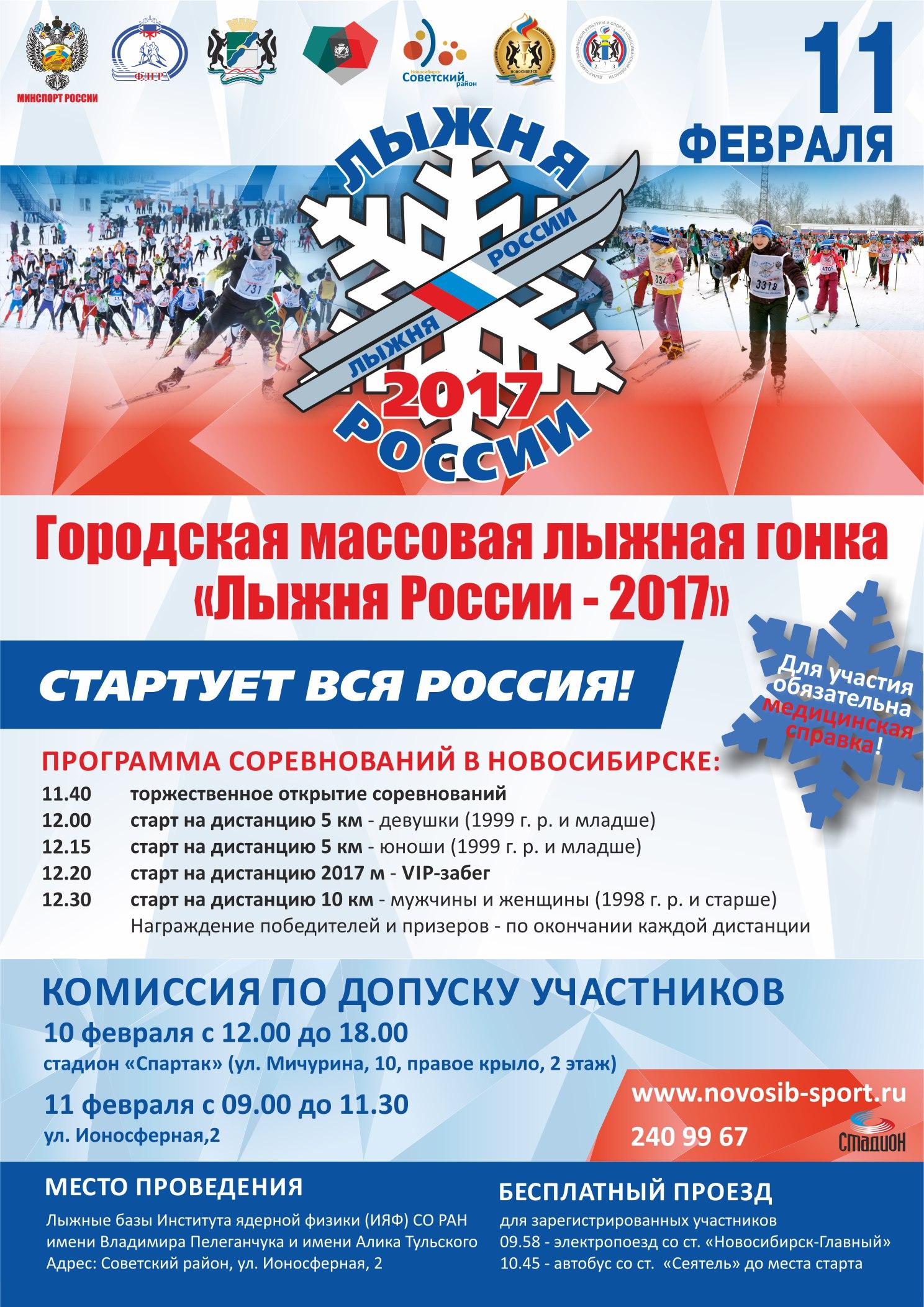 Лыжня России 2017 Новосибирск