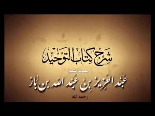 باب فضل التوحيد وما يكفر من الذنوب 3️⃣ الشيخ عبدالعزيز بن باز رحمه الله
