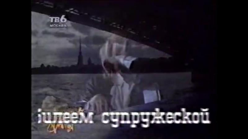 Примите наши поздравления! (ТВ-7 [г. Абакан], 21.09.2001) Начало 2-й части