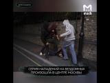 В Москве задержали фанатов группировки «Штрафбат» за нападения на бомжей