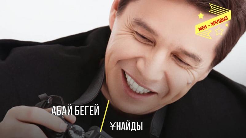 Абай Бегей - Ұнайды 2017