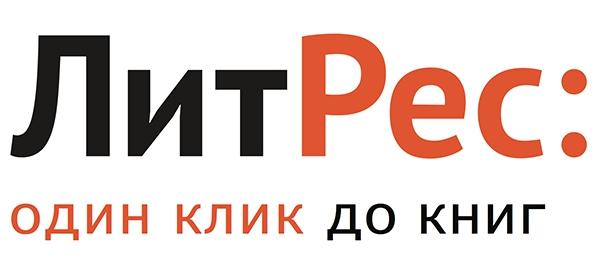 www.litres.ru/?lfrom=276495157