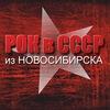 ★ РОК в СССР из НОВОСИБИРСКА