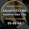 Банкротство физ.лиц, ИП, ООО. Череповец Россия
