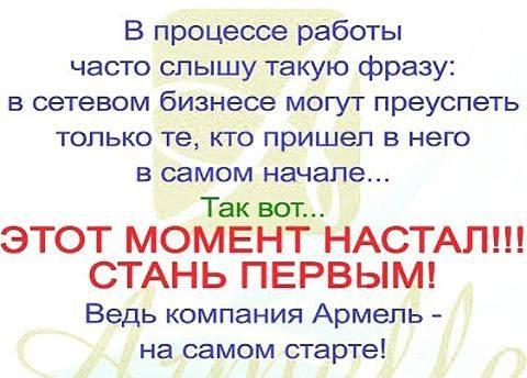 Сотрудничая с Российской компании Armelle, вы имеете возможность получ