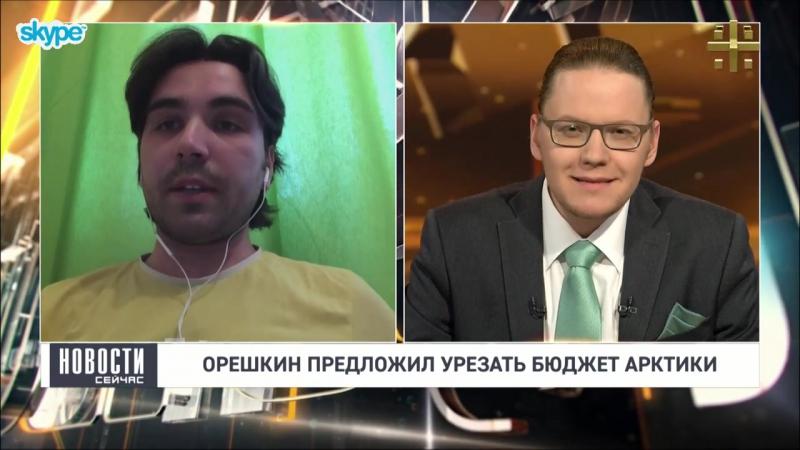 Игорь Измайлов. Орешкин предложил урезать бюджет Арктики. 12.05.2017 г.
