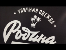 РОДИНА Сочи - СПУТНИК1985, ВОЛЧОК, MEDOOZA .. — Live