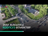 Бишкекте т