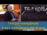 Украинский язык для чиновников Дизель Шоу