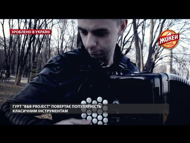Зроблено в Україі. Як український гурт повернув престиж бандури виконанням світових хітів
