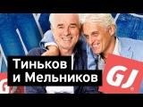 Бизнес-секреты 3.0 Владимир Мельников, владелец Глории Джинс
