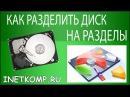 Как разделить жесткий диск в Windows 7 8 или 10 на 2 части