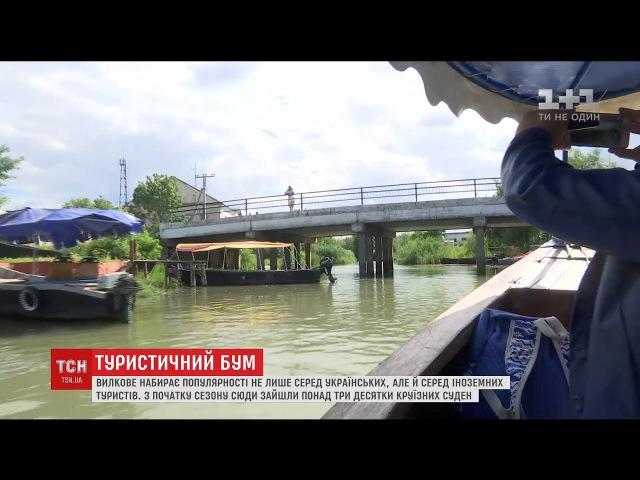 Місто на воді Вилкове набирає популярності серед українських та іноземних тури...