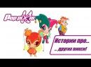 Волшебные ПопПикси Истории про других пикси Cборник 11 Мультфильм про фей сил