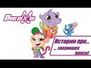 Волшебные ПопПикси Истории про зверюшек пикси Cборник 12 Мультфильм про фей с