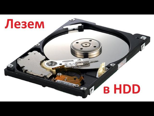Копируем данные с заклинившего HDD
