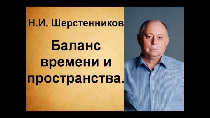 Шерстенников Н.И. Баланс времени и пространства.