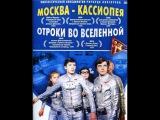 Москва-Кассиопея. Серия 1. 1973 год