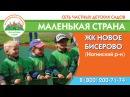 Частный детский сад Маленькая страна в ЖК Новое Бисерово Ногинский р н