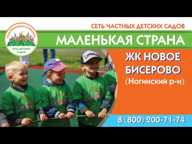 Частный детский сад Маленькая страна в ЖК Новое Бисерово (Ногинский р-н)