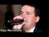 Юрий Магомаев - Мама Матушка (Live @ЛяМинор)