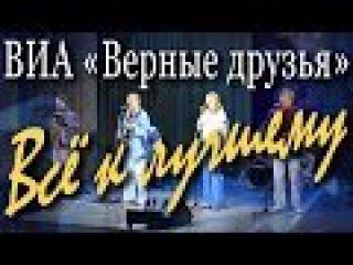 Всё к лучшему. Александр Журбин, Ирина Грицкова (Ирина Гинзбург). Концерт ансамбл...