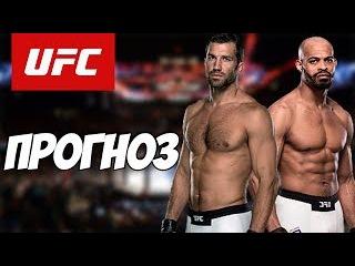 Прогноз UFC FN 116 Люк Рокхолд - Дэвид Бранч I Аналитика ММА