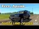 Toyota Land Cruiser 100 3Д инструктор 2.2.7