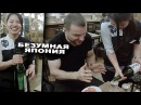 Япония наизнанку саке девушки хостес роботы сырое мясо и странная обувь