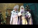 Новогоднее поздравление деда мороза и снегурочки от trubadur.by