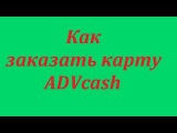 Advcash  Как заказать карту Advcash advanced cash, MasterCard
