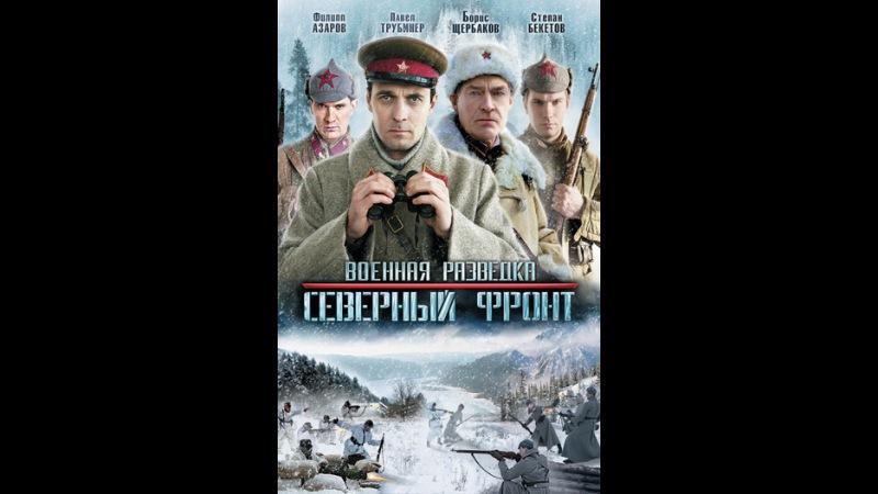 Военная разведка Северный фронт 2 серия