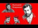 Владимир Высоцкий - Лучшие песни - часть четвёртая