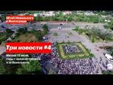 Три новости #4. Митинг 12 июня, суды с администрацией, я за Навального.