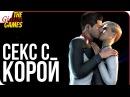 ANDROMEDA: Mass Effect ➤ СЕКС С КОРОЙ [18]