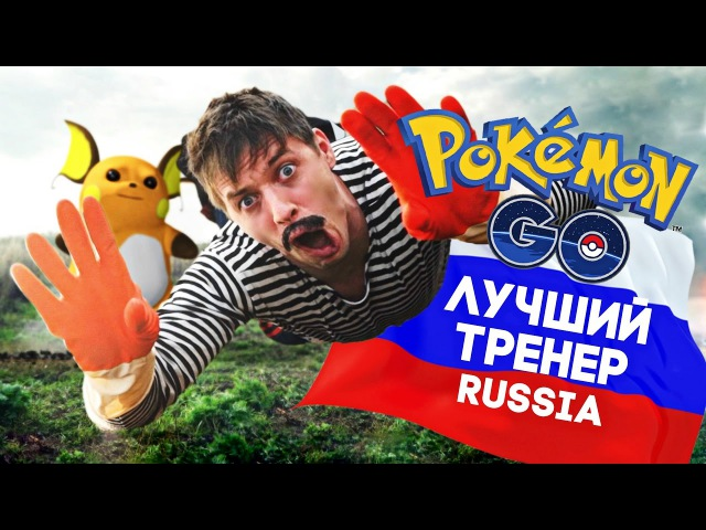 ЛУЧШИЙ ТРЕНЕР POKEMON GO RUSSIA english subs
