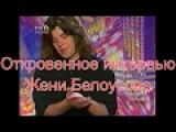Женя Белоусов в