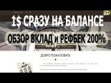 Income-timer (NEW) 1$ХАЛЯВЫ! ВКЛАД и РЕФБЕК 200%