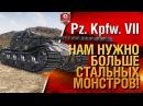 Pz. Kpfw. VII ★ НАМ НУЖНО БОЛЬШЕ СТАЛЬНЫХ МОНСТРОВ!